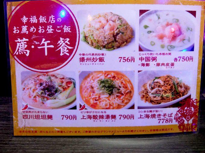 大阪 梅田 ルクア バルチカ「幸福飯店 ルクア店」フードメニュー