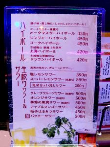 大阪 梅田 ルクア バルチカ「幸福飯店 ルクア店」ドリンクメニュー