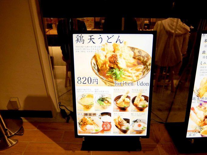 大阪 梅田 ルクア バルチカ「本町製麺所 天 ルクア大阪店」メニュー看板