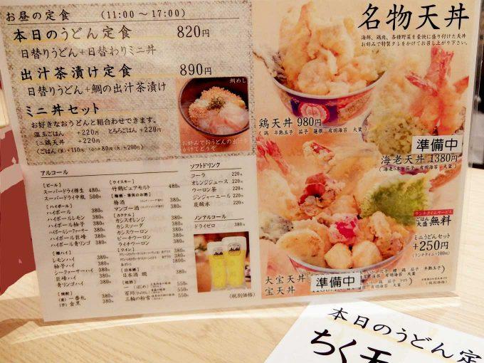 大阪 梅田 ルクア バルチカ「本町製麺所 天 ルクア大阪店」メニュー