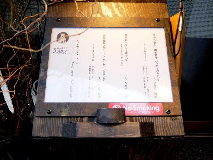 梅田肉料理 きゅうろく in 大阪 梅田 メニュー看板