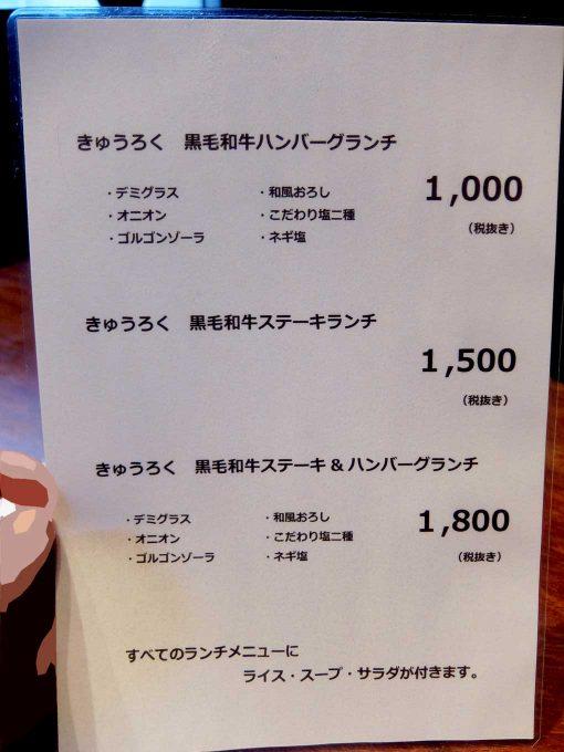 梅田肉料理 きゅうろく in 大阪 梅田 メニュー