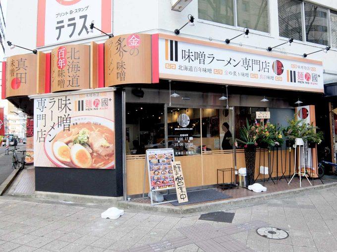麺乃國+ 西天満店 外観 in 大阪 南森町