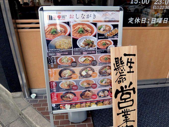 麺乃國+ 西天満店 看板メニュー in 大阪 南森町