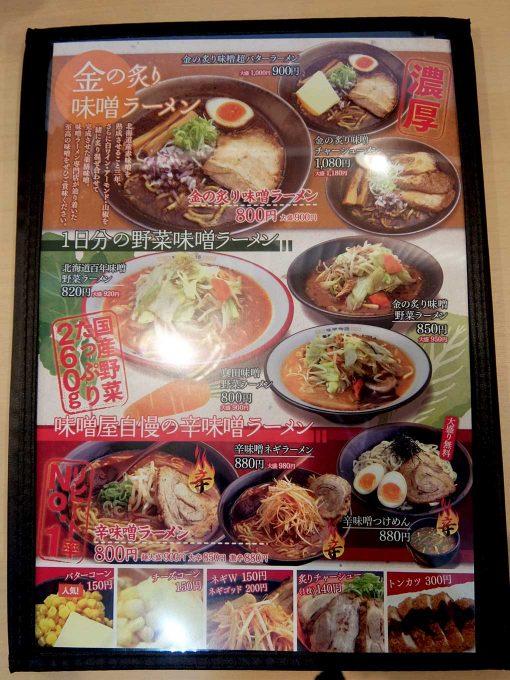 麺乃國+ 西天満店 メニュー2 in 大阪 南森町