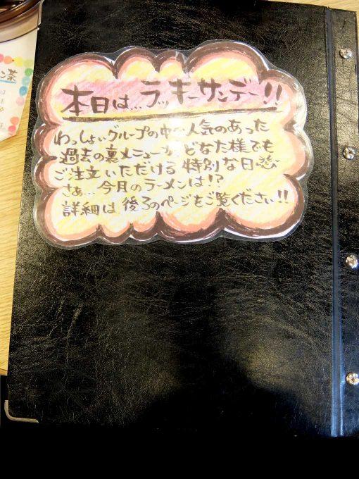 麺屋 団長 メニュー in 大阪 南巽