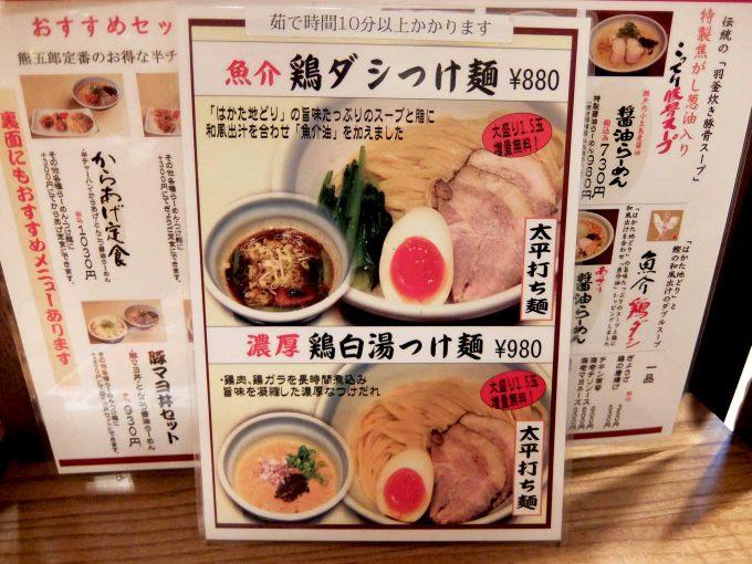 らーめん かんじん堂 熊五郎 つけ麺メニュー in 大阪 梅田