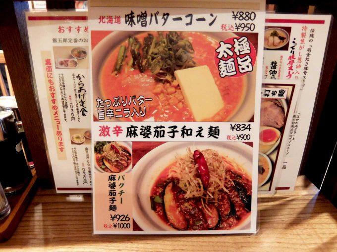 らーめん かんじん堂 熊五郎 味噌バターコーン 麻婆茄子和え麺メニュー in 大阪 梅田