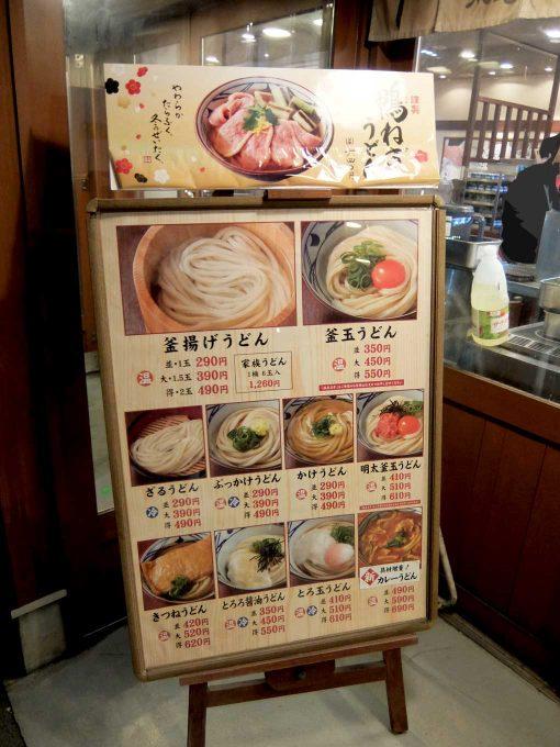 丸亀製麺 メニュー看板1