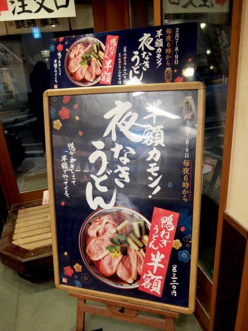 丸亀製麺 メニュー看板2 鴨ねぎうどん半額