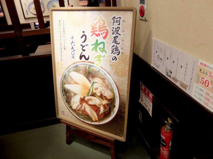 丸亀製麺 メニュー看板3 阿波尾鶏の鶏ねぎうどん