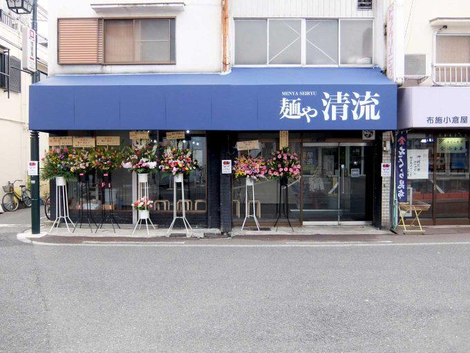 麺や 清流 外観 in 大阪 東大阪市 長瀬