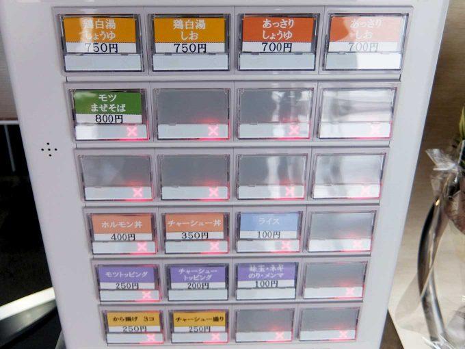 麺や 清流 券売機 in 大阪 東大阪市 長瀬