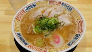 麺や 清流「鶏白湯 しょうゆ」in 大阪 東大阪市 長瀬