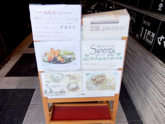 シナジー メニュー看板 2 in 大阪 梅田 北新地