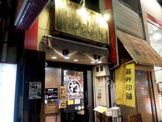 麺屋わっしょい 外観 in 大阪 寺田町