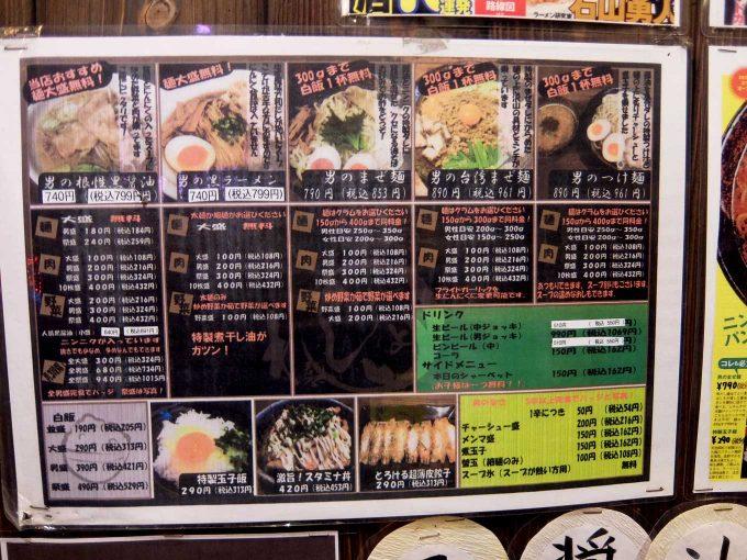 麺屋わっしょい メニュー in 大阪 寺田町