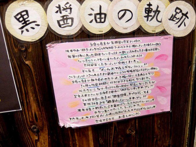 麺屋わっしょい 黒醤油の軌跡 in 大阪 寺田町