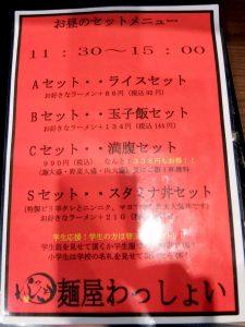 麺屋わっしょい お昼のセットメニュー in 大阪 寺田町