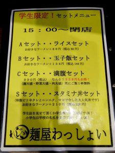 麺屋わっしょい 学生限定!セットメニュー in 大阪 寺田町