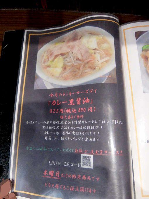 麺屋わっしょい「カレー黒醤油」in 大阪 寺田町