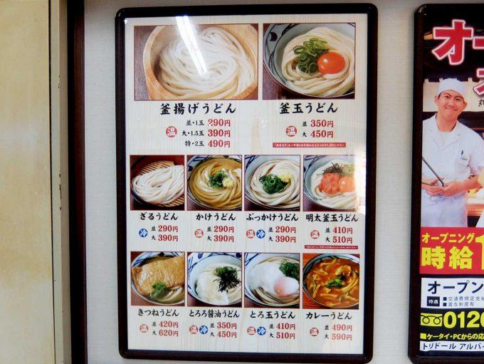丸亀製麺 大阪第4ビル店 メニュー看板 in 大阪 梅田
