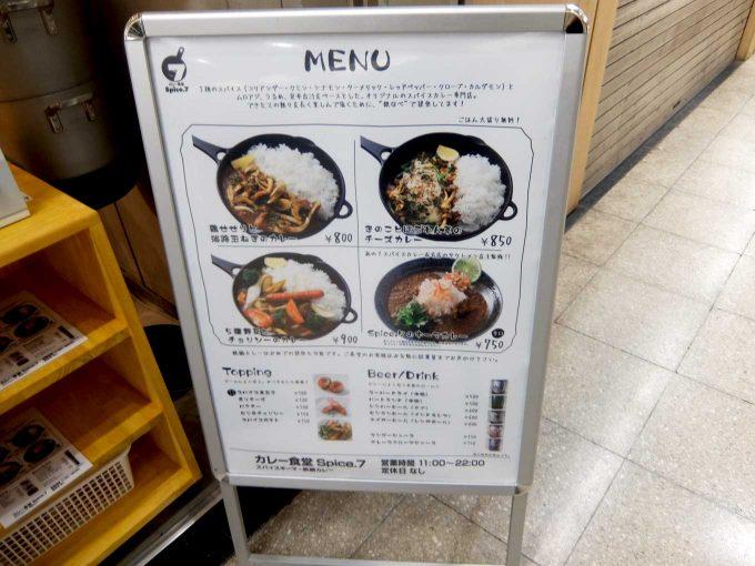 Spice.7 メニュー看板 in 大阪 梅田 大阪駅前第2ビル