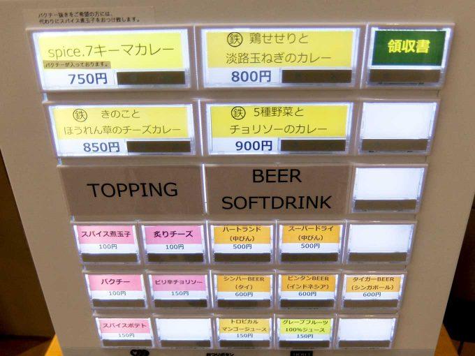 Spice.7 券売機 in 大阪 梅田 大阪駅前第2ビル