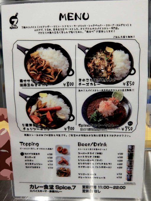 Spice.7 メニュー in 大阪 梅田 大阪駅前第2ビル