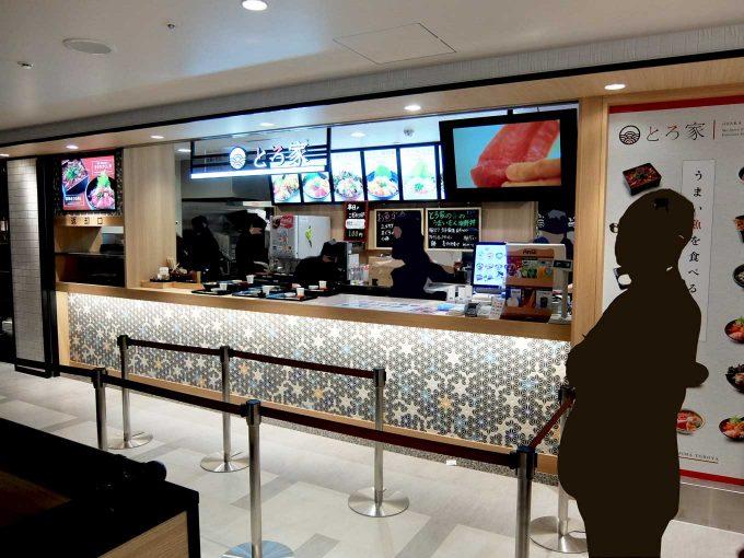 大阪・堂島 トロ家「外観」in 大阪 梅田 UMEDA FOOD HALL