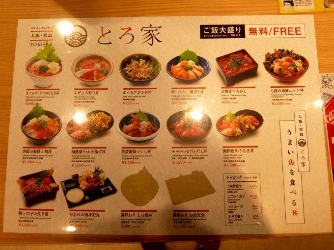 大阪・堂島 トロ家「メニュー」in 大阪 梅田 UMEDA FOOD HALL
