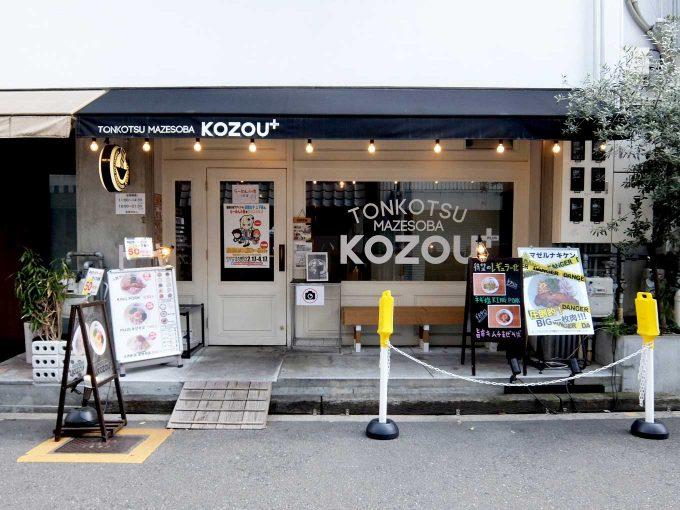 豚骨まぜそば KOZOU+「外観」in 大阪 福島