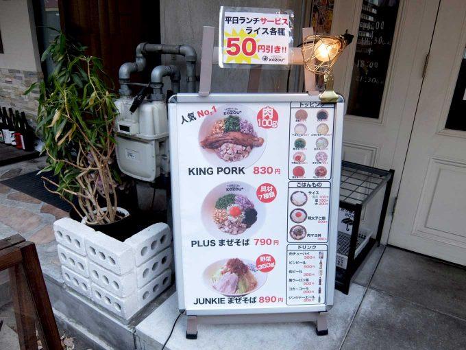 豚骨まぜそば KOZOU+「メニュー看板」in 大阪 福島