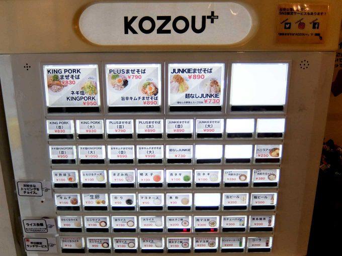 豚骨まぜそば KOZOU+「券売機」in 大阪 福島