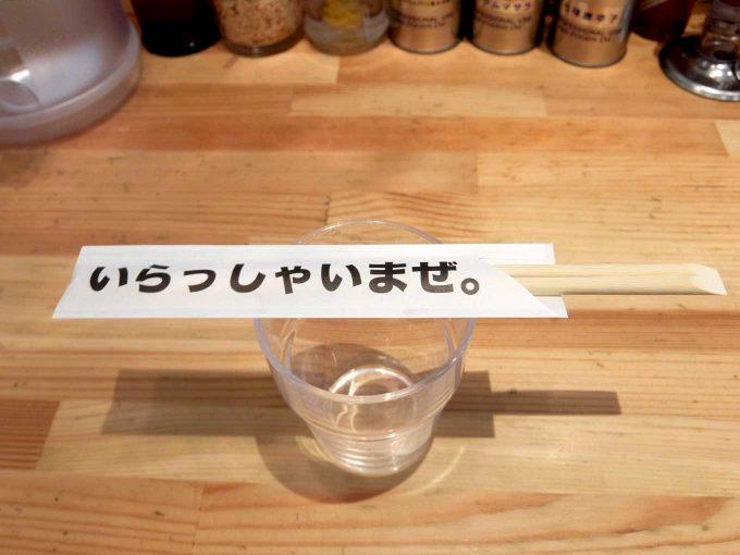 豚骨まぜそば KOZOU+「箸袋」in 大阪 福島
