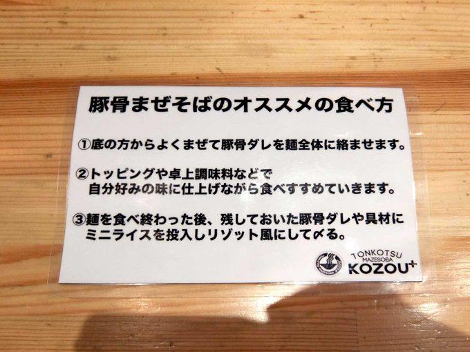 豚骨まぜそば KOZOU+「オススメの食べ方」in 大阪 福島
