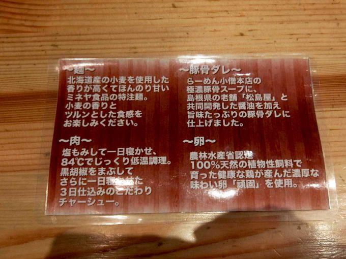 豚骨まぜそば KOZOU+「麺などの説明」in 大阪 福島