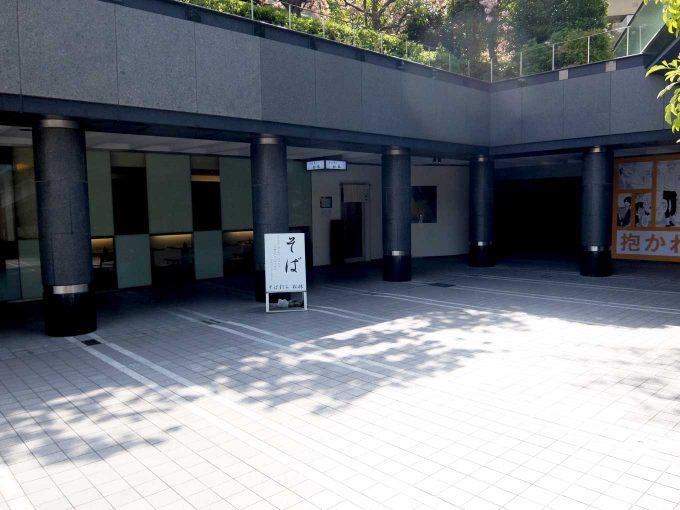 そば打ち 松林「外観 a」in 大阪 梅田