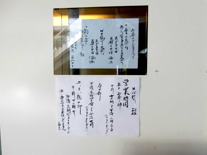 そば打ち 松林「外観 c」in 大阪 梅田