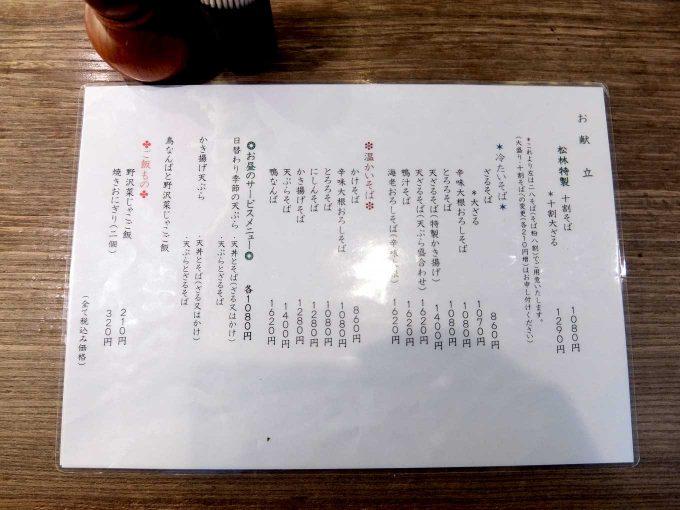 そば打ち 松林「メニュー」in 大阪 梅田