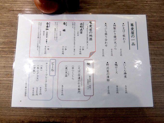 そば打ち 松林「メニュー b」in 大阪 梅田
