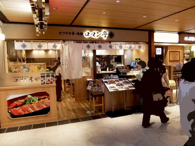 ビフテキ重・肉飯 ロマン亭 ルクア大阪店 in LUCUA FOOD HALL 梅田 大阪 外観