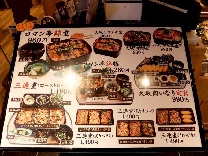 ビフテキ重・肉飯 ロマン亭 ルクア大阪店 in LUCUA FOOD HALL 梅田 大阪 メニュー看板