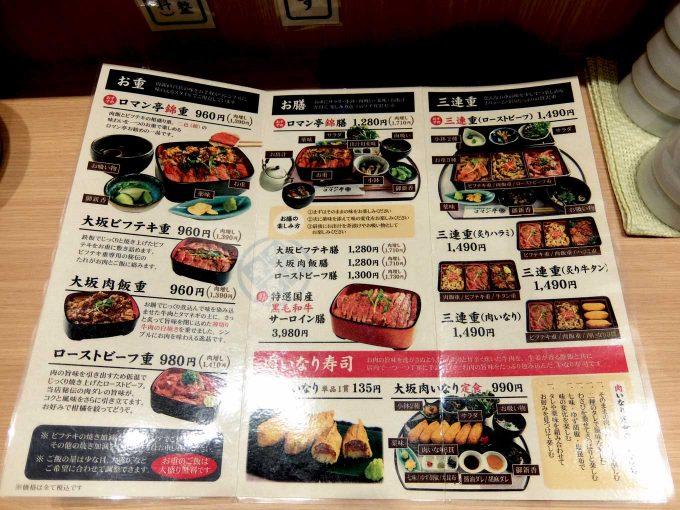 ビフテキ重・肉飯 ロマン亭 ルクア大阪店 in LUCUA FOOD HALL 梅田 大阪 メニュー
