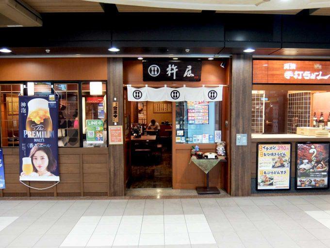「杵屋 堂島地下街店」in 梅田 大阪