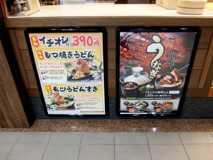 「杵屋 堂島地下街店」in 梅田 大阪 メニュー看板
