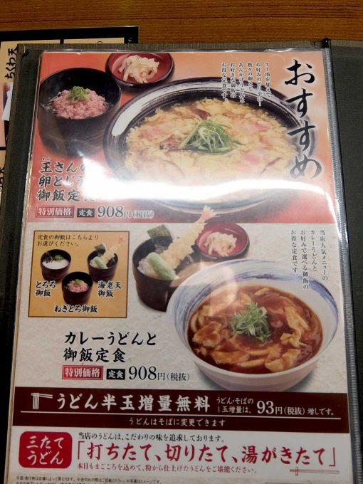 「杵屋 堂島地下街店」in 梅田 大阪 メニュー