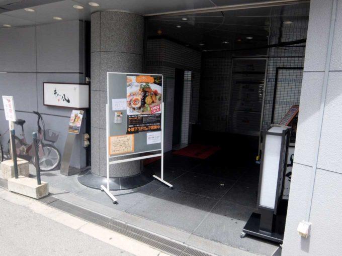 「babeカレー (ポークミンチ) @アーユルベイブカレー」in 北新地 梅田 大阪 外観