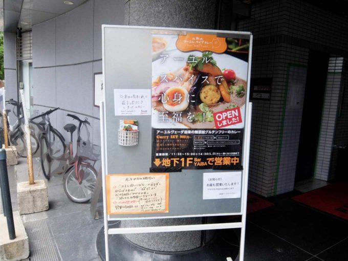 「babeカレー (ポークミンチ) @アーユルベイブカレー」in 北新地 梅田 大阪 メニュー看板