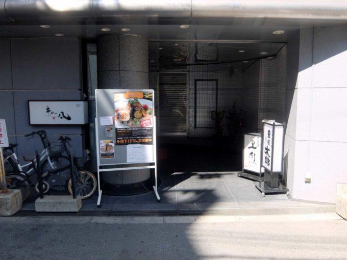 「本日のきまぐれ (ホタルイカとホタテのカレー) @アーユルベイブカレー」in 北新地 梅田 大阪 外観